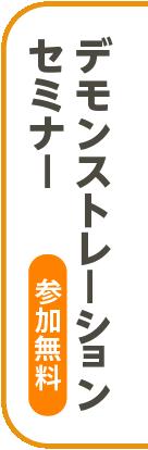 ARI デモンストレーション