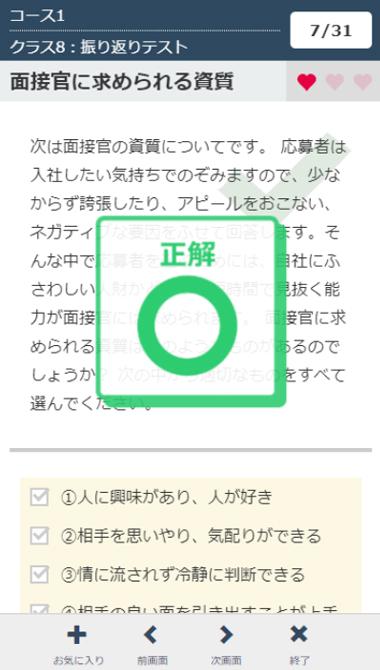 グローイング・モバイル画面およびクイズの一例3