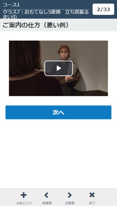 グローイング・モバイル画面およびクイズの一例4